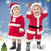 兒童聖誕服聖誕節衣服嬰兒寶寶裝男童女童聖誕老人服裝演出表演服  全館鉅惠