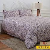HOLA 詩序木棉絲被套枕套組雙人