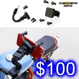 X型手機支架 自行車/電動車/摩托車/機車手機支架 手機導航儀支架 3.5吋-6.5吋通用