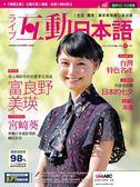 Live互動日本語  7月號/2018 第19期(附DVD/CDR含MP3)