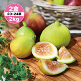 Freshgood波波無花果・無毒無花果2盒(2kg/20~24顆)