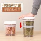 [拉拉百貨]可伸縮儲物密封罐 萬用壓縮密封罐 透明儲物罐 壓縮保鮮盒 分類密封盒