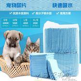 寵物尿布利都寵物加厚狗尿片