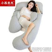 孕婦枕頭護腰側睡枕 睡眠u型枕多功能抱枕孕期用品睡覺托腹枕靠枕 MBS