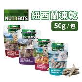 PetLand寵物樂園紐西蘭NUTREATS 紐西蘭凍乾 四種口味 50g / 貓用零食