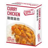 最划算咖哩雞肉調理包200g*3【愛買】