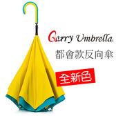 Carry Umbrella專利 21吋 都會款反向傘 全新色 湖水綠 防滑傘珠 原廠公司貨