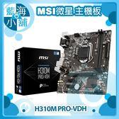 MSI 微星 H310M PRO-VDH 主機板