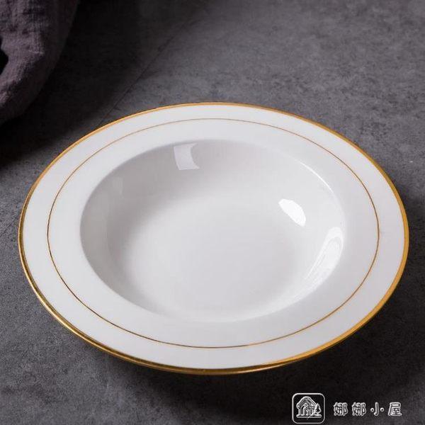 創意金邊骨瓷歐式家用圓形意面盤深盤陶瓷意大利面盤子菜盤西餐盤 igo全網最低價