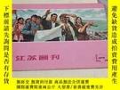 二手書博民逛書店江蘇畫刊罕見1976年4月總第8期Y15935 出版1976