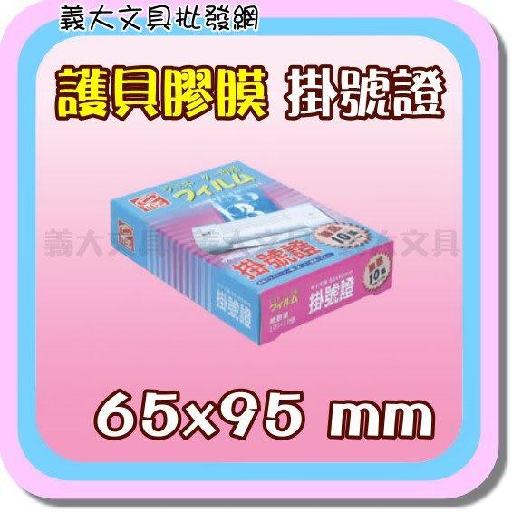 義大文具批發網~萬事捷 護貝膠膜 掛號證 110張入/原裝進口膠膜,適用各種高低溫護貝機