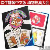 吹牛桌遊卡牌遊戲中文撲克動物拍賣大會桌面聚會遊戲益智玩具棋牌