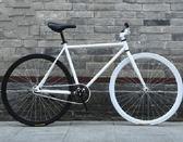自行車成人男女學生單車活飛公路賽倒剎車實心胎熒光igo 全館免運