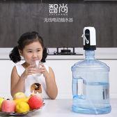 抽水器 電動抽水器桶裝水支架純凈水桶飲水機水龍頭壓水器自動上水器 生活主義