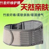 竹炭纖維護腰帶/夏季透氣超薄保暖/腰間盤戶外運動男女款