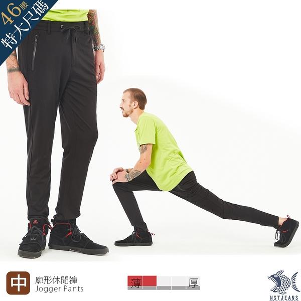 【NST Jeans】超大尺碼 薄款 極致柔軟 織紋特彈鬆緊帶廓形jogger長褲 396(66682)-網