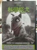 挖寶二手片-G03-054-正版DVD-動畫【科學怪犬】-迪士尼 提姆波頓作品(直購價)