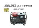 [ 家事達 ] Senci-SC13000 四行程 電動發電機 13000w-110v/220V 特價