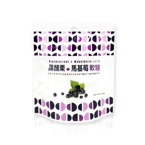 【良食生活】黑醋栗●馬基莓軟糖50g■便利攜帶■小顆補充糖分
