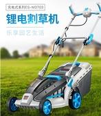 電動割草機草坪機打草鋰電池充電式家用除草手推草坪車剪小型神器 小山好物