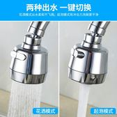 水龍頭防濺頭嘴延伸器過濾器廚房加長節水器
