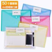 50個a4文件袋透明檔案袋塑料資料袋辦公文件合同收納夾按扣袋 易貨居