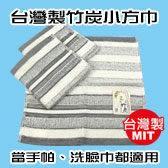 購物滿499元,送台製竹炭小方巾!
