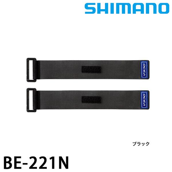 漁拓釣具 SHIMANO BE-221N (釣竿束帶)