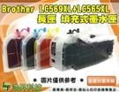 Brother 569XL+565XL【長版滿匣無晶片】填充墨匣 J3520/J3720 IIB014-1