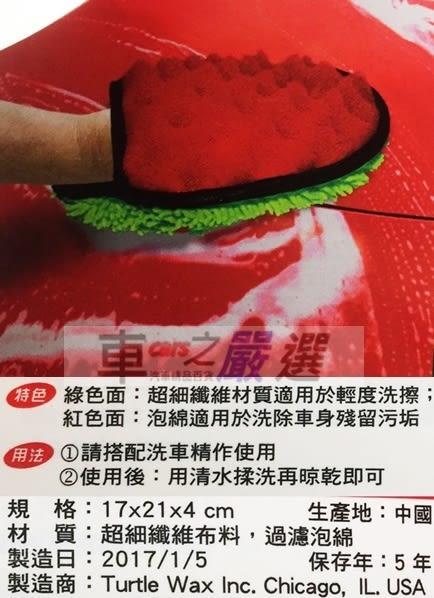 車之嚴選 cars_go 汽車用品【TW242】美國龜牌Turtle Wax 車身清潔擦拭雙面超細纖維 洗車泡綿手套