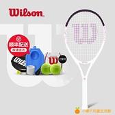 網球拍男女士初學者大學生威爾遜勝雙人單人帶線訓練器套裝【小橘子】