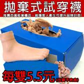 ~拋棄式試穿襪~ 鞋店衛生襪免洗襪50 雙包C504 5