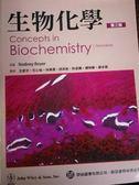 (二手書)生物化學原理