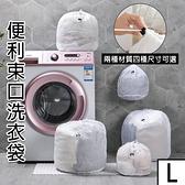 便利束口洗衣袋 (L) 束口袋 洗衣袋 防打結 清潔 保護 內衣 分類 洗衣網 衣物 抽繩【歐妮小舖】