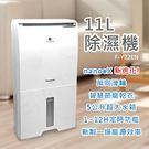 下殺【國際牌Panasonic】11公升...