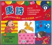 書立得-愛分享有聲系列1:唐詩(2CD)(B02101)