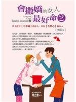 博民逛二手書《會撒嬌的女人,最好命(2)【文庫本】:世上沒有【不幸福】的女人,只