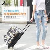 印花拉桿包 短途旅行包女手提登機旅游大容量行李袋輕便便攜出差防水 DR24761【Rose中大尺碼】