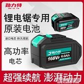 通用電動扳手電池鋰電池充電器電錘沖擊扳手大容量角磨機工具配件 名購新品