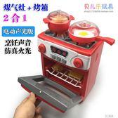 寶寶過家家玩具仿真電動烤箱煤氣灶兒童2合1小家電廚房煤汽爐烤爐 3C優購