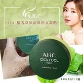 韓國 AHC CICA 積雪草冰涼萬用水凝貼