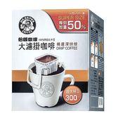 伯朗大濾掛咖啡-精選深烘焙 15g (10包)/盒【買一送一】