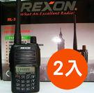 (2支裝) REXON RL-302 VHF/UHF 5W手持式無線電對講機【聲控VOX】