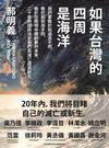 (二手書)如果台灣的四周是海洋...