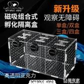 孔雀魚繁殖盒魚缸磁吸亞克力孵化隔離盒特大號產卵孵化產房小魚苗 ATF