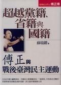 (二手書)超越黨籍、省籍與國籍:傅正與戰後台灣民主運動