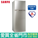 SAMPO聲寶250L雙門變頻冰箱SR-A25D(Y2)含配送到府+標準安裝【愛買】