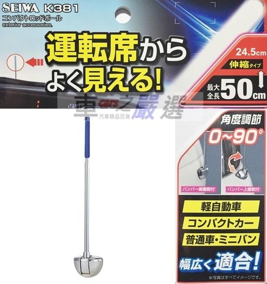車之嚴選 cars_go 汽車用品【K381】日本SEIWA黏貼式保險桿可拆式 90度角度可調伸縮旗桿1入(245~500mm)