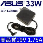 ASUS 華碩 33W 新款方型 變壓器 VIVO BOOK E12 E203 E203NA E402 E402N E402NA