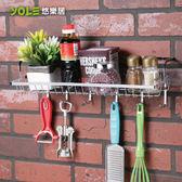 【YOLE悠樂居】單層萬用收納架#1132026 廚房收納 浴室收納 置物架